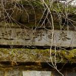 明治19年11月と彫られた銘板。明治25年冬、鏡花はここを越えた。