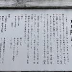陣屋跡井戸の説明板。
