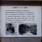 溪琴(海荘)邸の案内板。写真の建物はこの屋敷ではなく、湯浅の古碧楼のように見える。
