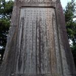 栖原の施無畏寺境内にある巨大な菊池海荘翁碑。50回忌の昭和5年に建てられた。
