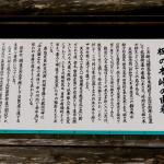 栃ノ木峠の説明板。
