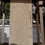 拙堂も記した安政南海地震津波を後世に伝える深専寺の津波碑。
