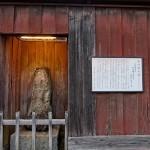 船津屋の板塀に置かれた久保田万太郎の句碑。「歌行燈」の戯曲化と映画化のために昭和14年と18年に船津屋に滞在して台本を書いた際に詠まれたものという。建碑は昭和31年。