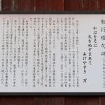 句碑の説明版。