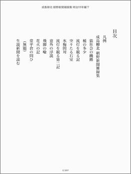 電子書肆「晩霞舎」  » Blog Archive   » 「成島柳北 朝野新聞雑録集」明治11年編下詳細