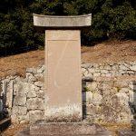 興聖寺墓地の永井直勝の頌徳碑。長男の淀藩主永井尚政が林羅山の撰で建てた。